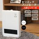 【全国送料無料】【楽天ランキング1位獲得】人感センサー付き 自動暖房! いなくなると2分後自動オフ ストーブ トイ…