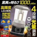 【全国送料無料】驚異の明るさ1000ルーメン!高輝度COB LED90灯・光量調整4段階・360度全方向点灯・持ち運びやすいハ…