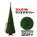 【訳あり・シーズン終了の為】【全国送料無料】コンパクト クリスマスツリー 180CM・簡単設置・組み立て・収納楽々・…