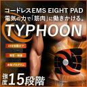 コードレスEMS EIGHT PAD TYPHOON 電気の力で「筋肉」に働きかける!腹筋・太もも・二の腕・ふくらはぎ・ダイエット・ジム・エクササイズ・シックス...