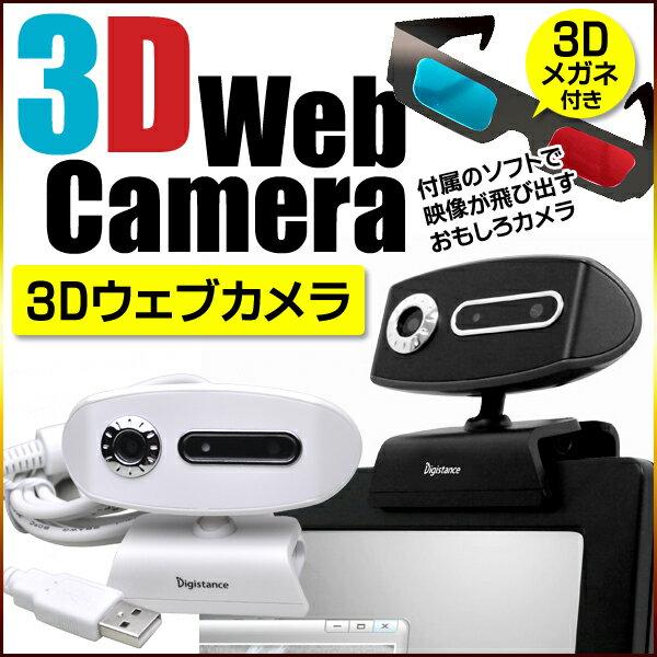 【全国送料無料(メール便発送)※代引き選択の場合は有料です。】ZOX Digistance ゾックス デジスタンス 3Dウェブカメラ 3Dウェブカメラ/DS-3DW300