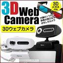 【全国送料無料(メール便発送)※代引き選択の場合は有料です。】ZOX Digistance ゾックス デジスタンス 3Dウェブカメラ 3Dウェブカメラ/DS-3...