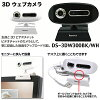 Desistance 3D webcam and 3D webcam /DS-3DW300 Digistance ZOX zox