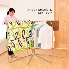 【送料無料】 ステンレス製 ステンレス扇型ふとん干し 4枚干しタイプ 布団ほし台 折りたたみ 洗濯物干し・コンパクト収納・ジャマにならない・/ステンレス扇型ふとん干し
