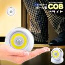 人感センサー付COB LEDライト ぐるぐる回せて角度を調整できる。キャンプ・防災グッズ・玄関・自転車置き場・駐車場・…
