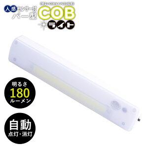 人感センサー付バー型COBライト