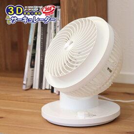 【全国送料無料】【3D 360度首振】特許取得 ACメカ静音3Dサーキュレーター・360度首振り・空調・夏は涼しく冬は暖かい・節電・ECO・扇風機・送風機・洗濯物早期乾き・静音設計・空気循環・コンパクト・軽い・パワフル/ACサーキュレーター