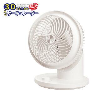 AC静音3Dサーキュレーター
