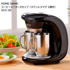 コーヒーメーカー2カップステンレスマグSCS-30
