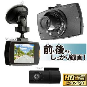 フロント&リアドライブレコーダーダブルカメラ