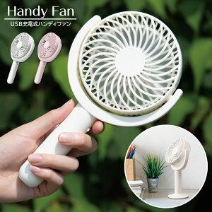 【全国送料無料】ハンディ充電式コンパクト扇風機・ファン・HandyFan・持ち運びOK・強力風量・/ハンディファン