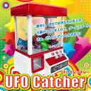 【あす楽】UFOキャッチャー みんなでワイワイ!ゲームセンターのあの興奮が自宅で!お部屋のインテリアとしてもカワイイね。■■/ミニUFOキャッチャー