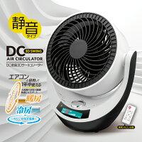 【25日はポイント最大5倍!】DCモーター搭載3D液晶サーキュレーター空調首振り洗濯物の乾燥・冷房・暖房を効率的に調整扇風機静音設計節電ECO空気循環DCモーターでパワフル送風/DC液晶サーキュレーター