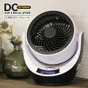 【送料無料】DCモーター搭載 3D液晶サーキュレーター 空調・首振り(左右・上下)洗濯物の乾燥・冷房・暖房を効率的に…