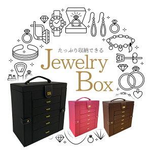 【全国送料無料】【JewelryBoxジュエリーボックスリング・ネックレス・ピアス・時計等種類別にアクセサリー収納持ち運びもラクラク。種類別に分けて収納できるからどこに何を入れたか簡単把握【KP】/6段ジュエリー
