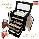 【送料無料】【Jewelry Box ジュエリーボックスリング・ネックレス・ピアス・時計等種類別にアクセサリー収納 持ち…