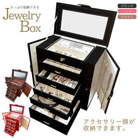 【送料無料】【Jewelry Box ジュエリーボックスリング・ネックレス・ピアス・時計等種類別にアクセサリー収納 持ち運びもラクラク。種類別に分けて収納できるからどこに何を入れたか簡単把握【KP】/6段ジュエリー