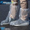 【5足セット】【全国送料無料(メール便発送)】汚れ・雨水防止 シューズカバー 長靴・レインカバー・自転車・雨・雨…
