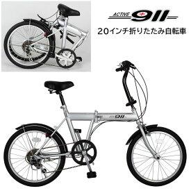 【ACTIVE911】アクティブ911 ノーパンクタイヤ 20インチ自転車 シルバー 6段変速【MG-G206N】メーカー直送 送料無料 代引不可【255】