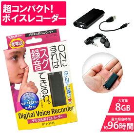 【送料無料 メール便発送】DigitalVoiceRecorder・小型・長時間・USB・高音質・大容量8GB・最大録音96時間・一発録音・超計量・超小型・MP3としても使用可能・会議・クレーム・証拠・簡単録音/デジタル ボイスレコーダー