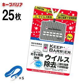 【日本製】【全国送料無料】ウイルス対策・首からぶらさげるだけでウイルス・菌を立体的にブロック!大量・法人・会社向き・ウイルス対策・空間除菌・マスク・防御・対策・ウイルス・除菌・首【☆】/キープバリア25個+ネックストラップ5本