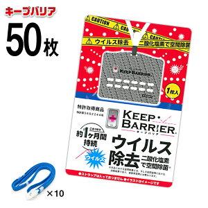 【日本製・全国送料無料】首にぶらさげてウイルスを立体的にブロック!大量・法人・会社向き50個キープバリア・空間除菌/キープバリア50個+ネックストラップ10本