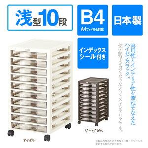アプロスB4浅型10段