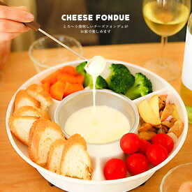 【送料無料】チーズフォンデュメーカー チョコレートフォンデュ 温度調節可能 フォーク 4本付き パーティー 果物 野菜/チーズフォンデュ