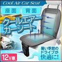 冷房 カーシート 涼しいエアーで快適!冷房効率アップ クールエアーカーシート12V ブラック(自家用車)/クールカーシート