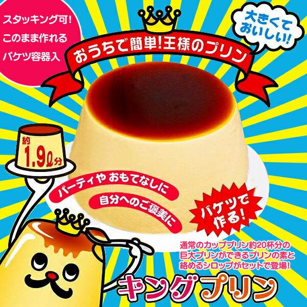 お家で簡単に巨大プリンが作れます!通常のカッププリン約20杯分 バケツでつくるプリン バケツプリン/キングプリン