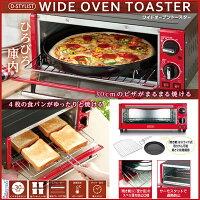 ワイドオーブントースター