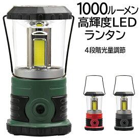 驚異の明るさ1000ルーメン!高輝度COB LED90灯・光量調整4段階・360度全方向点灯・持ち運びやすいハンドル付き・吊り下げ可能・地震・震災・防災・災害・停電・キャンプに・懐中電灯・ライト・ハンドライト・/スーパーCOBLEDランタン
