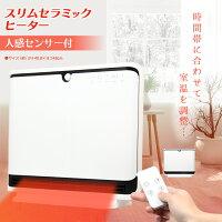 【全国送料無料】人感センサー付パネルヒーター『スリムセラミックヒーター』
