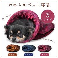 ペット用寝袋Sサイズ
