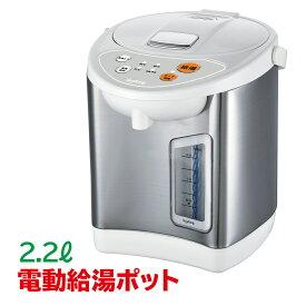 送料無料 電動給湯ポット 2.2Liter GD-UP220 大容量 2.2リットル ポット ケトル 3温度保温 /2.2L GD-UP220