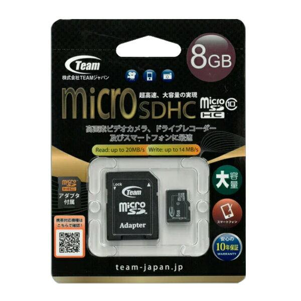 【全国送料無料(メール便発送)※代引き選択の場合は有料です。】チームジャパン・TG008G0MC28A MicroSDHC 8GB class10・Micro SDHCメモリーカード 8GB クラス10・マイクロsdカード・携帯電話・カメラ・デジカメ・ドラレコ・/MicroSDHC 8GB class10