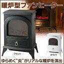 【全国送料無料】憧れの暖炉生活!だんろ・暖炉 暖炉型 アンティークデザイン 癒される重厚感たっぷりのヒーター!600W⇔1200W・暖炉型ヒーター暖炉型ファンヒーター・セラミックファンヒーター 足元暖