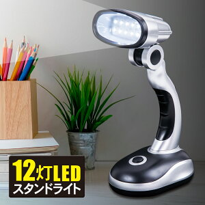 【全国送料無料】デスクライト・スタンドライト・ライト・懐中電灯・電池式・アウトドア・防災・停電対策・キャンプ・/12灯LEDスタンドライト