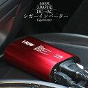 【全国送料無料】急速充電・携帯・アイフォン・スマホ・充電器・12V車専用・車内・シガー・AC電源・AC100Vコンセント…