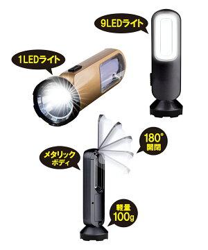 【全国送料無料(定形外郵便発送)※代引き選択の場合は有料です。】3WAYマルチライト・多機能・懐中電灯・スタンド・ランタン・軽量・1灯&9灯・非常灯・防災・防災グッズ・キャンプ・アウトドア/3WAYマルチライト