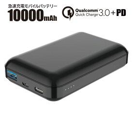 【全国送料無料 メール便】QC3.0+PD対応 パワーバッテリー10000mAh・モバイルバッテリー・携帯充電器・コンパクト・大容量・バッテリー残量をLEDでお知らせmicroUSB・Type-C・QC3.0/QC3.0+PDバッテリー1万