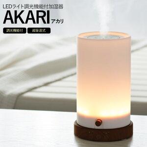 【編集済み】LEDライト調光機能付加湿器AKARI(アカリ)