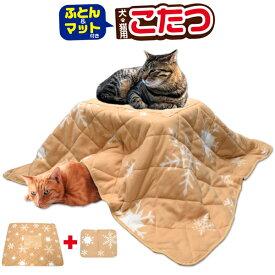 【送料無料】ぽかぽかあったかペット用こたつ・暖房器具・イヌ・犬・ネコ・猫・こたつ・室内・ヒーター・カーペット・寒さ対策・快適【EN】/ぽかぽかあったか犬猫用こたつ