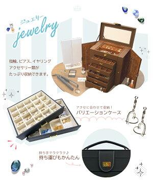 【全国送料無料】【JewelryBoxジュエリーボックスリング・ネックレス・ピアス・時計などお気に入りのジュエリーを収納持ち運びもラクラク。/6段ジュエリー