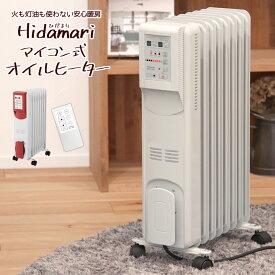赤ちゃんにも安心。【送料無料】【1年保証】8枚フィンオイルヒーター。空気がキレイ。乾燥しないからノドが痛くならない。。Hidamari(ひだまり) マイコン式オイルヒーター(リモコン付) 暖房・足元ヒーター/オイルヒーター