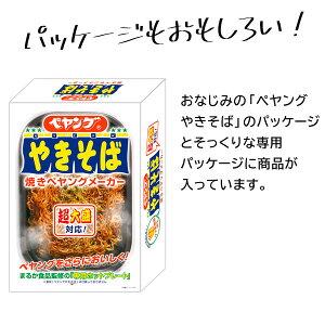 【編集済み】焼きペヤングメーカー