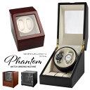 【楽天ランキング1位獲得!】【送料無料】高級ワインディングマシン・ウォッチワインダー マブチモーター・時計・2本…