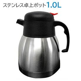 ステンレス卓上ポット1.0L 卓上ポット・ランチ・弁当・広口タイプなので氷も楽々入る!・お茶・温かい・コーヒー・冷たい・麦茶・お冷・一人暮らし・独身・学生・/卓上ポット1.0L
