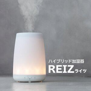 ハイブリッド加湿器REIZ(ライツ)