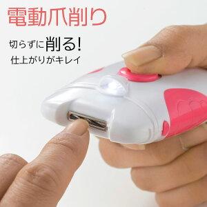 電動爪削り機